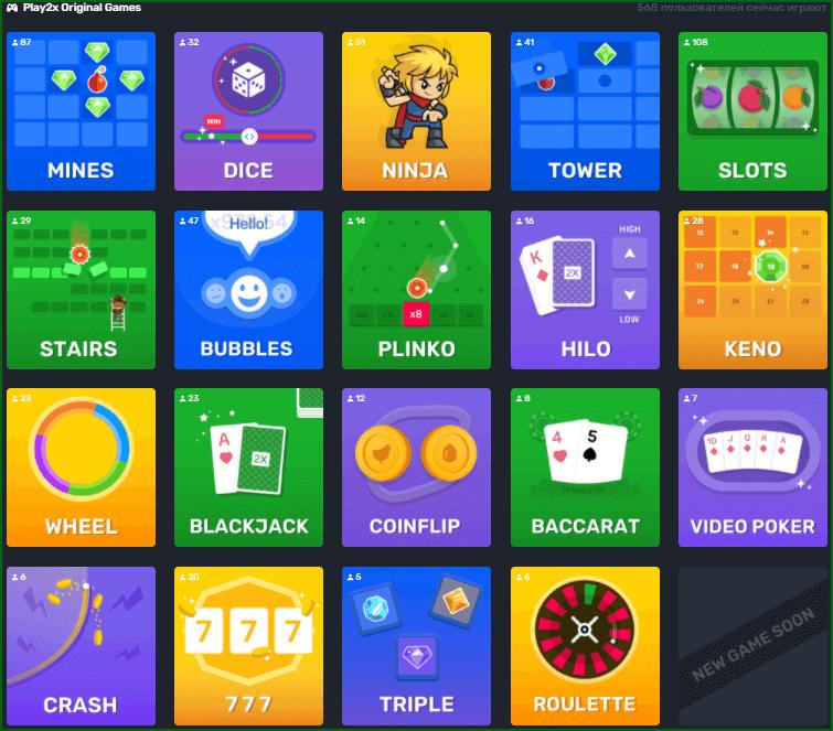мини игры на реальные деньги на Play2x