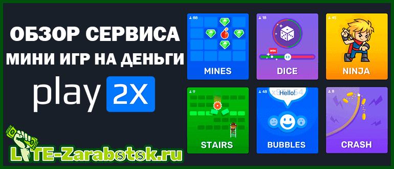 Play2x - топовый сервис онлайн мини игр с выводом денег