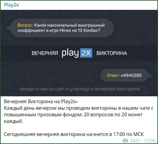 вечерняя викторина на Play2x