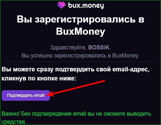 подтверждение регистрации на BuxMoney