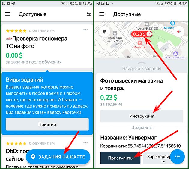 поиск полевых заданий в Яндекс Толока
