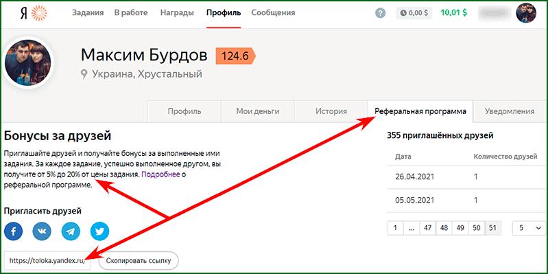 заработок на партнерской программе Яндекс Толока