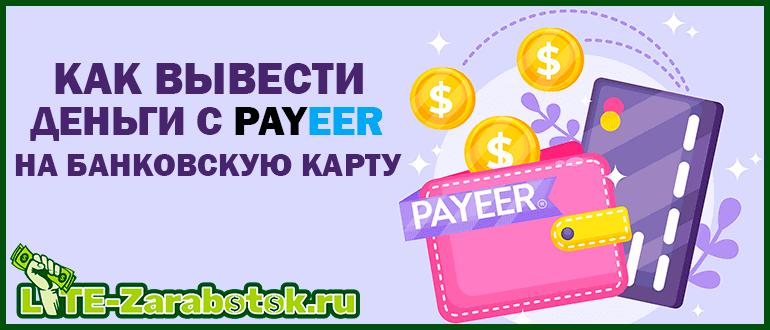 Как вывести деньги с Payeer на банковскую карту
