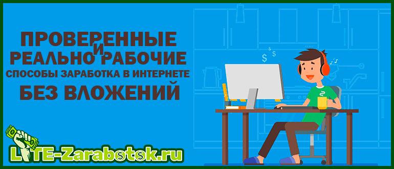 Проверенные и реально рабочие способы заработка в интернете без вложений