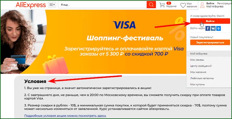 как получить скидку от visa на aliexpress шаг 2