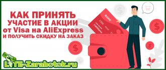 как принять участие в акции от Visa на AliExpress и получить скидку на заказ
