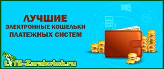 лучшие электронные кошельки платежных систем