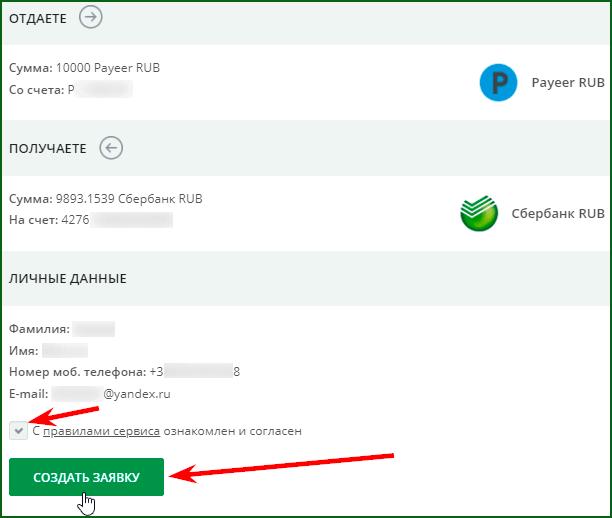 сверка данных и подтверждение заявки на обмен payeer rub на карту сбербанка
