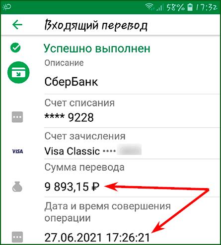 успешный вывод денег с Payeer на банковскую карту Сбербанка через обменник