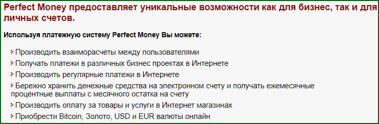 возможности платежной системы Perfect Money