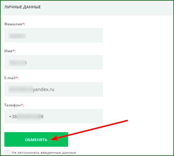 заполнение личных данных при осуществлении обмена payeer rub на карту сбербанка