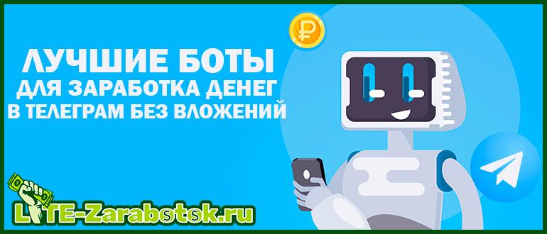 Лучшие боты для заработка денег в Телеграм без вложений