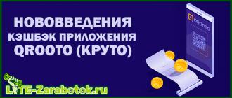 Нововведения мобильного кэшбэк приложения Qrooto