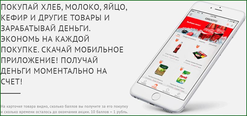 Схема работы кэшбэк приложения Круто