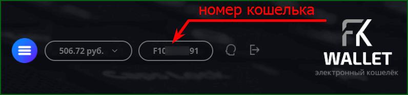 как узнать номер кошелька FKWallet