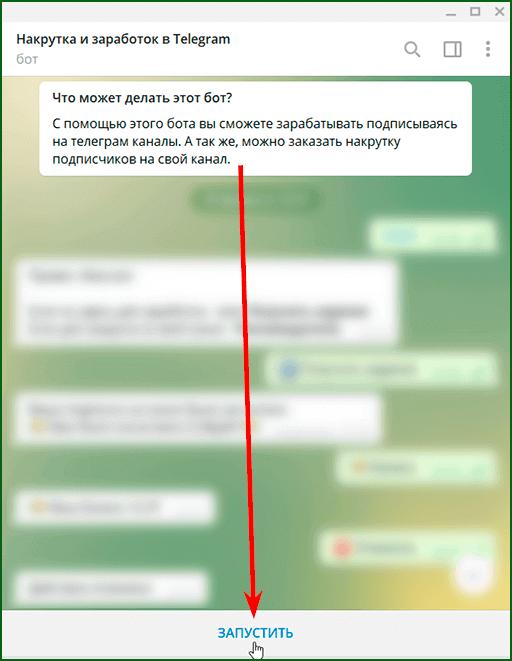 процесс заработка на ботах в Телеграмм шаг 1