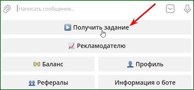 процесс заработка на ботах в Телеграмм шаг 2