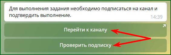 процесс заработка на ботах в Телеграмм шаг 3