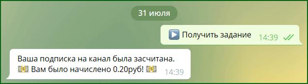 процесс заработка на ботах в Телеграмм шаг 4
