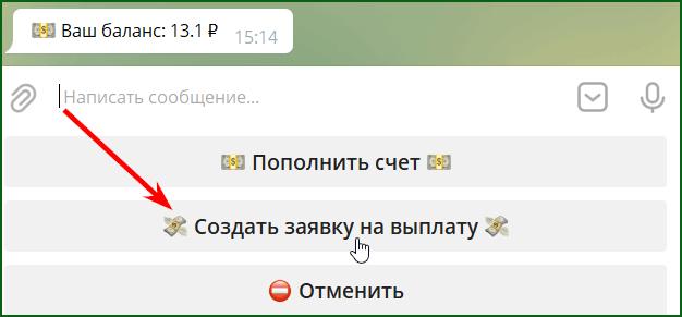 вывод денег с Телеграмм ботов