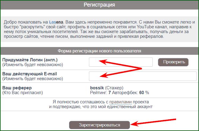 Регистрации на буксе LosEna шаг 2
