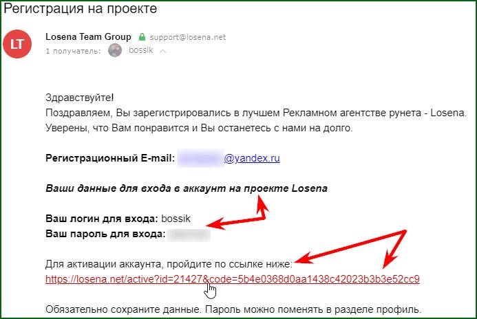Регистрации на буксе LosEna шаг 3