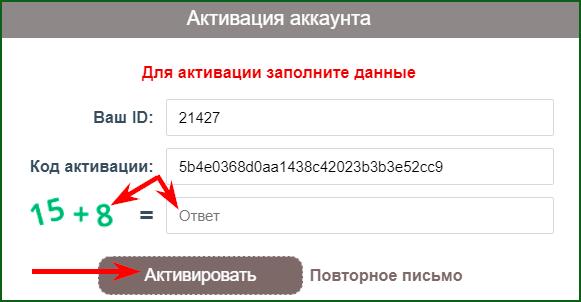 Регистрации на буксе LosEna шаг 4