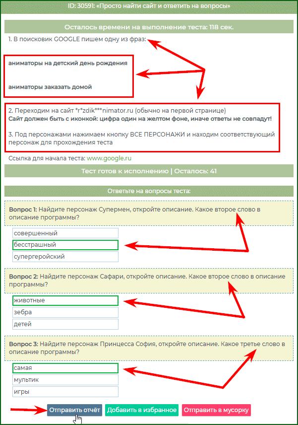 пример прохождения тестов за деньги онлайн на почтовиках