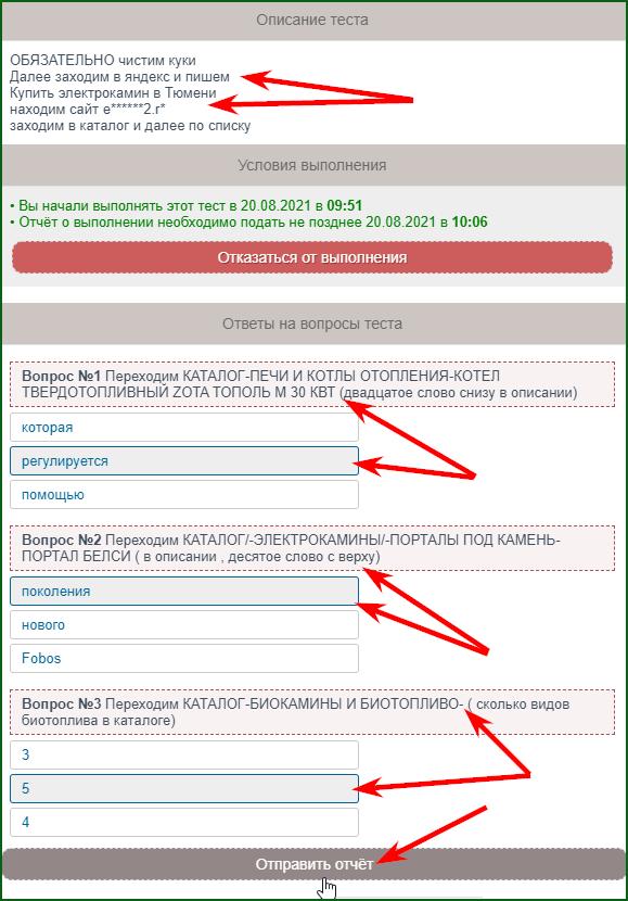 прохождение оплачиваемых тестов на буксе LosEna шаг 2