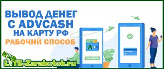 рабочий способ вывода денег с AdvCash на карту РФ