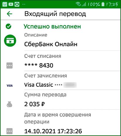 успешный вывод денег с кошелька AdvCash на карту Сбербанка через BestChange