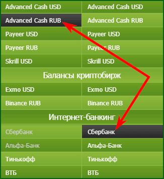 выбор направления обмена Advanced Cash RUB - Сбербанк на BestChange